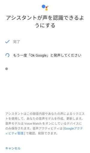 Androidスマホ「Google Pixel 3 XL」初回起動時の設定方法解説
