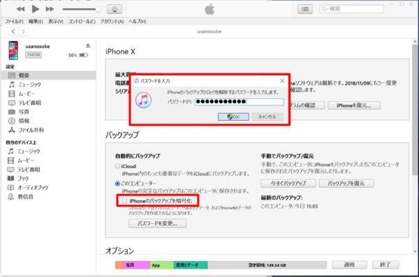 iTunesのiPhoneバックアップ暗号化を解除(オフ)する。