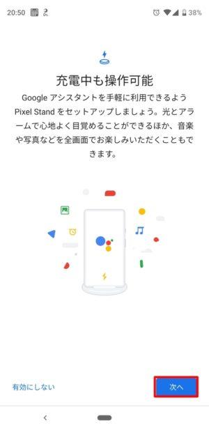 「Google Pixel Stand」の使い方/初期設定解説