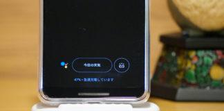 Google Pixel 3 XL レビュー:充電について。Pixel Standは買って損なし!