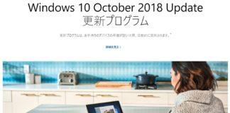 Microsoftが「Windows 10 October 2018 Update」の提供を再開!不具合が改善されて今度は大丈夫そう。