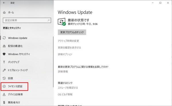 Windows 10:ライセンス認証