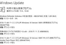 【Windows Update】マイクロソフトが2018年11月の月例パッチをリリース。現時点で大きな不具合報告は無し。