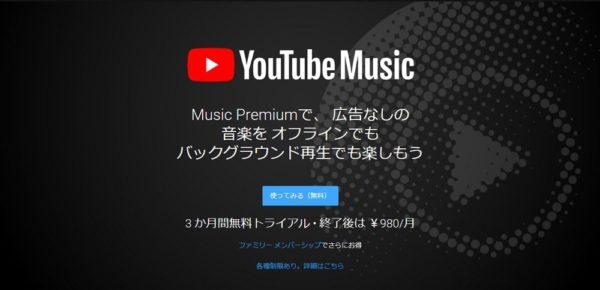 まとめ:「YouTube Music Premium」は満足度高い!