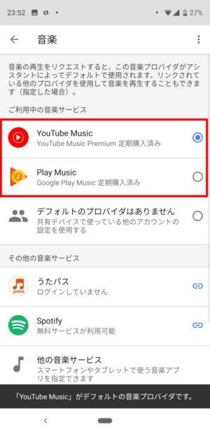 すでに「YouTube Music Premium」は「Google Home」と連携可能!登録したら設定を変えておこう!既存ユーザーも試せる無料プロモーションも!