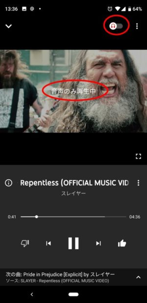 YouTube Music Premiumで「音声のみ再生」に切り替える方法