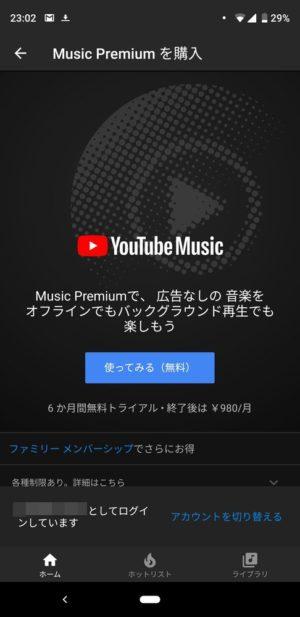 「YouTube Music Premium」は11月28日までに契約すれば3ヵ月無料!Pixel 3ユーザーなら6ヵ月!その後は1ヵ月無料!