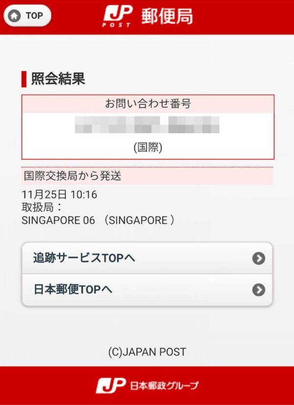 AliExpress追跡情報:11月25日/国際交換局から発送(Despatched to overseas)