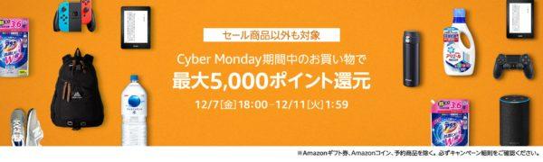 2018年度の「Amazonサイバーマンデー」は12月7日18時から開催!ポイントアップキャンペーンへの事前エントリーは必須!
