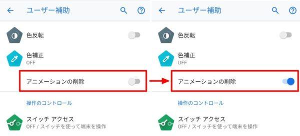 Android 9:ユーザー補助/アニメーションの削除