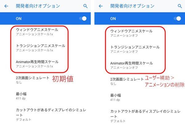 Android 9:開発者向けオプションの設定を変更してスマホの動作を高速化する設定方法:アニメーションをオフ