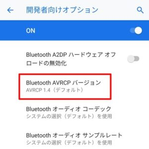 Android 9:カーナビとスマホをBluetoothで接続した際に曲名が出ないなどの不具合があれば、AVRCPバージョンを下げてみよう。
