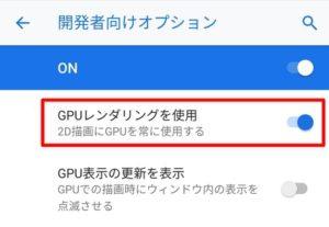 GPUをフル活用して高速化!【GPUレンダリングを使用】【HWオーバーレイを無効】をオンに!