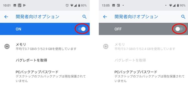 Android 9:開発者向けオプションをオフにする方法
