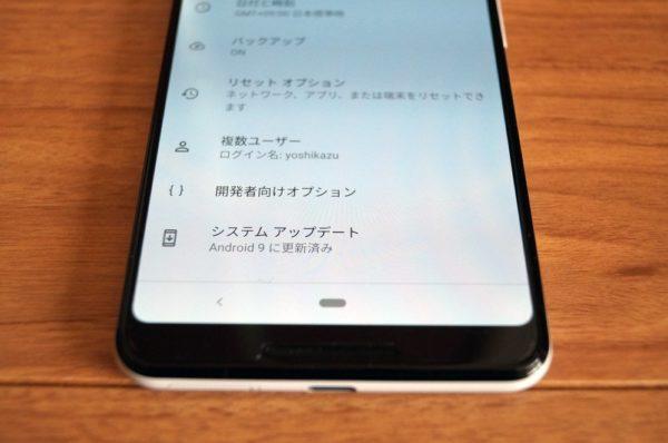 Android 9:開発者向けオプションに関する設定まとめ