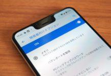Android 9:開発者向けオプションを表示してスマホの動作を高速化する設定方法&USB設定の切り替えや便利な設定方法解説!