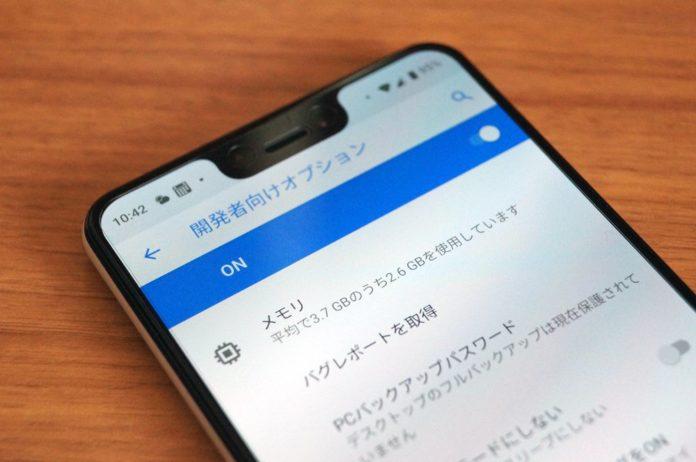 32125a598f Android 9:開発者向けオプションを表示してスマホの動作を高速化する ...