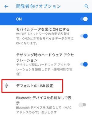 Android 9:USB設定の変更~ファイル転送(MTP)/PTPの切り替え方法~