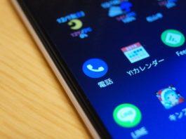 Android 9 / Pixel 3に「伝言メモ」(簡易留守番電話機能)は搭載されていない。