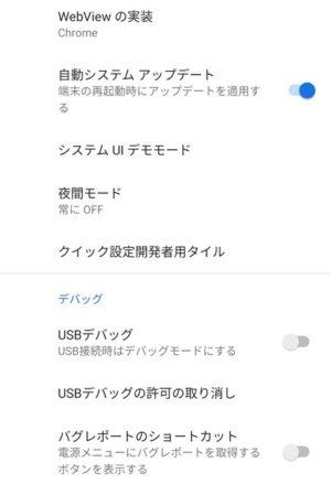 Android 9:開発者向けオプションの初期設定(Pixel 3 XL)