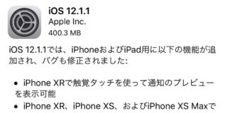 iOS 12.1.1が配信開始。不具合修正やFaceTimeのカメラ切替の改善など。現時点で大きな不具合報告は無し。