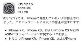 iOS 12.1.2が配信開始!表向きはeSIMアクティベーションに関するバグ修正、実はQualcommとの特許訴訟対策との噂も。