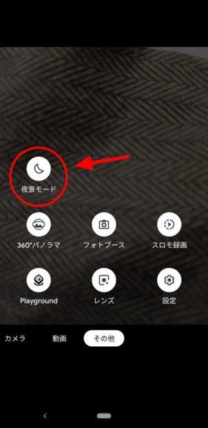 Pixel 3「夜景モード」の使い方