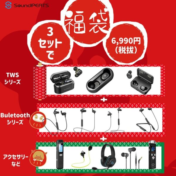 SoundPEATSが人気製品3点セットの福袋を12時より販売開始!