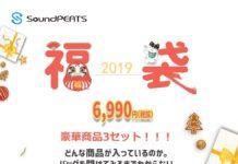 SoundPEATSが本日12時より、人気Bluetoothイヤホンなどが入ったお得な福袋をAmazonで販売開始!欲しい人は要チェック!