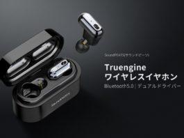 【セール情報】SoundPEATSの人気Bluetoothイヤホン「Truengine」がクーポン利用で20%オフ&今だけ無料で折り畳み傘も貰えちゃう!「Nano6 ボイスレコーダー」は50%オフ!