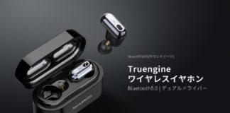 SoundPEATSの完全ワイヤレスイヤホン「Truengine」が20%オフとなるクーポンを頂いたのでご紹介します!