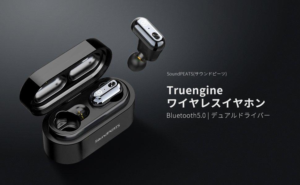 最大50%オフ!SoundPEATSの人気Bluetoothイヤホンの割引クーポン