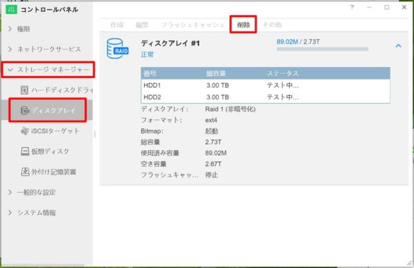 「TerraMaster F2-221」のファイルシステムやRAIDを変更する方法