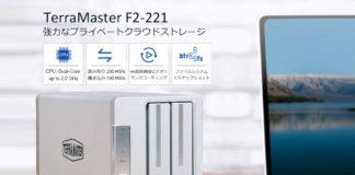 【レビュー】「TerraMaster F2-221 2ベイ NAS」は初めてのNASにおすすめ!前モデルからの進化をメインに解説!