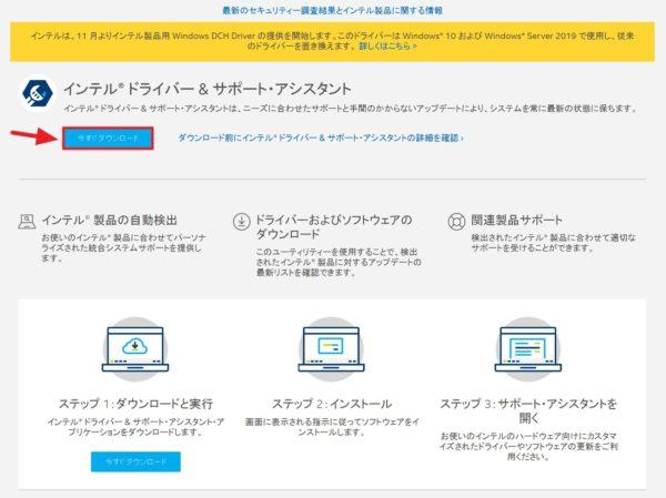 「インテル ドライバー & サポート・アシスタント」のダウンロード方法
