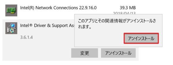「インテル ドライバー & サポート・アシスタント」のアンインストール方法