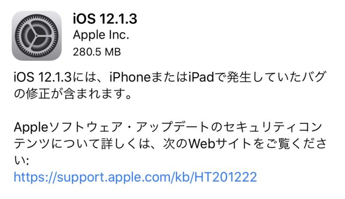 iOS 12.1.3が配信開始!不具合と脆弱性の修正がメイン。現時点で大きな不具合報告は無し。