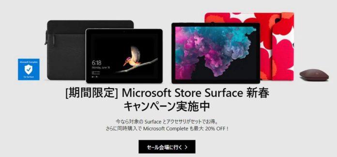 Microsoft Store Surface 新春キャンペーンが開催中!「Surface+アクセサリ」のお得なセットが用意されていますよ!