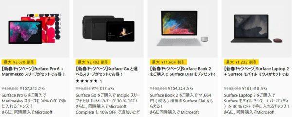 Microsoft Store Surface 新春キャンペーンが開催中!