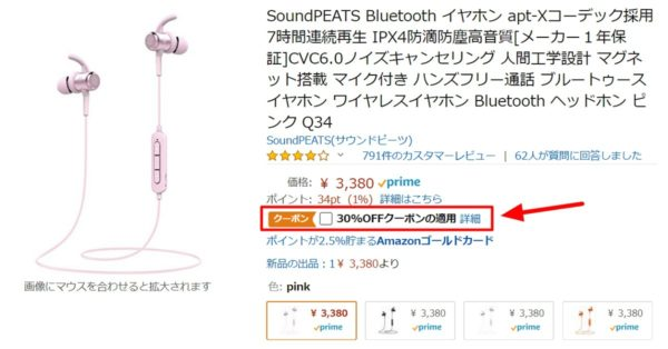 「SoundPEATS Q34 Bluetooth イヤホン」がクーポン利用で30%オフ!