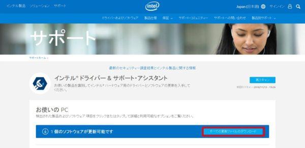 「インテル ドライバー & サポート・アシスタント」の使い方