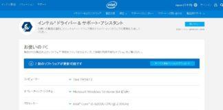 Windows 10:Intel純正無料ドライバー自動アップデートソフト「インテル ドライバー & サポート・アシスタント」の使い方解説