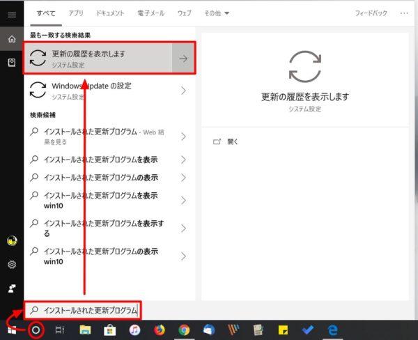 Windows 10で【インストールされた更新プログラム】を手動でアンインストールする方法