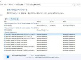 Windows 10:「インストールされた更新プログラム」を手動でアンインストール(削除)する方法