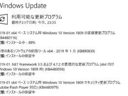【Windows Update】マイクロソフトが2019年1月の月例パッチをリリース。現時点で大きな不具合報告は無し。