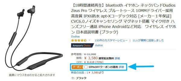 Dudios Zeus pro Bluetooth イヤホンが30%OFF+10%OFF!