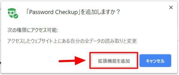 Chromeへの「Password Checkup」のインストール方法
