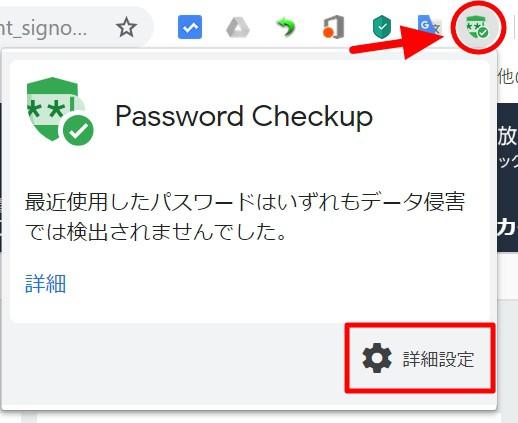 Chromeでの「Password Checkup」使用方法
