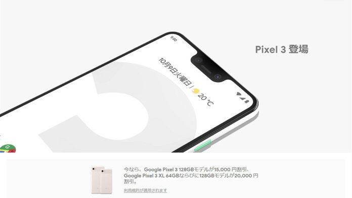 Googleが「Pixel 3」シリーズの割引セールを実施中!最大20,000円オフ!欲しい人は要チェック!