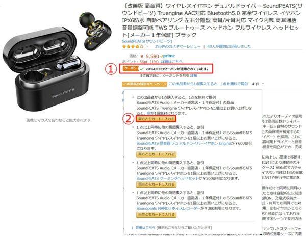 SoundPEATS Truengine Bluetooth イヤホンが20%OFF!+折り畳み傘が無料で貰える!